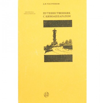 Путешественник с киноаппаратом. Д.И. Масуренков (1986)