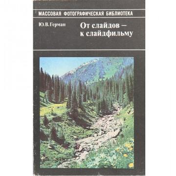 От слайдов - к слайдфильму. Ю.В. Герман (1989)