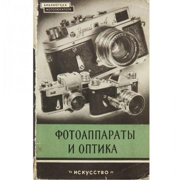 Фотоаппараты и оптика. А.В. Соколов, П.А. Ногин (1958)