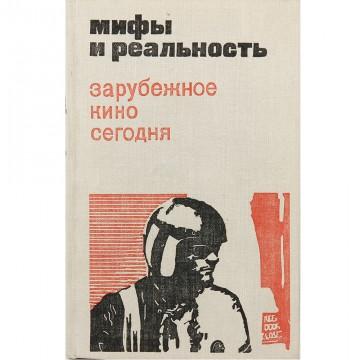 Мифы и реальность. Зарубежное кино сегодня. Сборник статей. Г. Капралов (1972)