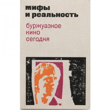 Мифы и реальность. Буржуазное кино сегодня. Сборник статей. Г. Капралов (1971)