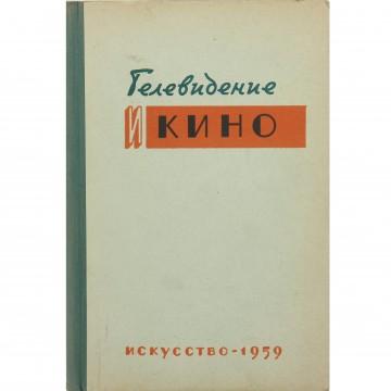 Телевидение и Кино. В.С. Бабенко (1958)