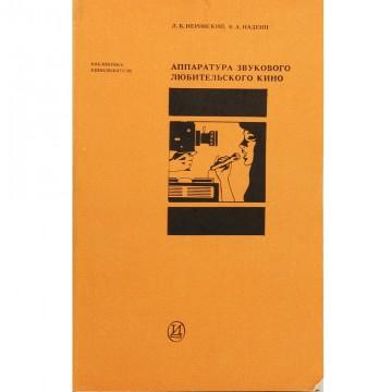 Аппаратура звукового любительского кино. Л.Б. Неронский, В.А. Надеин (1987)