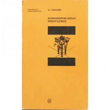 Комбинированные киносъемки. М. Сенский (1979)