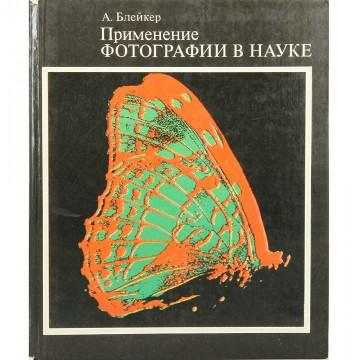 Применение фотографии в науке. А. Блейкер (1980)