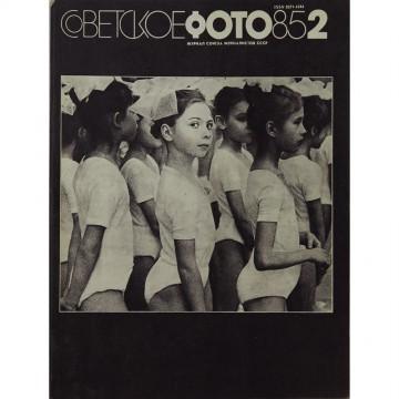 Журнал Советское фото  (02/1985)