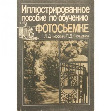 Иллюстрированное пособие по обучению фотосъемке. Л.Д. Курский, Я.Д. Фельдман (1991)