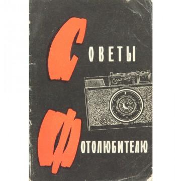 Советы Фотолюбителю. Б.Е. Грауле (1963)