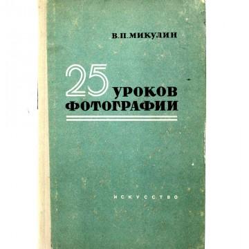 25 уроков фотографии. В.П. Микулин (1958)