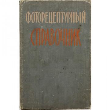 Фоторецептурный справочник. В.П. Микулин (1958)