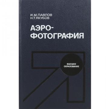 Аэрофотография. И.М. Павлов, Н.Т. Якубов (1991)