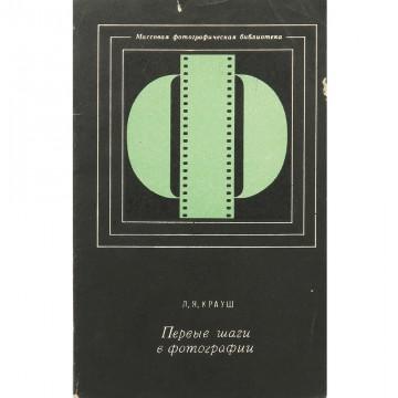 Первые шаги в фотографии. Л.Я. Крауш (1977)