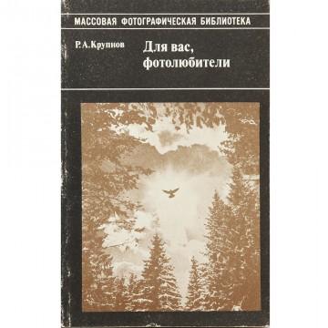 Для вас, фотолюбители. Р.А. Крупнов (1988)