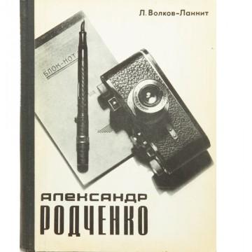 Александр Родченко. Л. Волков-Ланнит (1968)