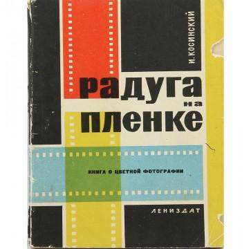 Радуга на пленке. И. Косинский (1965)