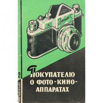 Покупателю о фото-киноаппаратах. В.А. Смородин, П.М. Кримерман (1960)