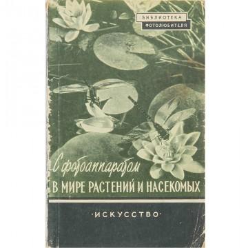С фотоаппаратом в мире растений и насекомых. В.Л. Минкевич (1957)