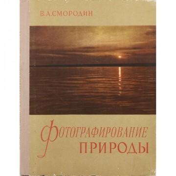 Фотографирования природы. В.А. Смородин (1957)