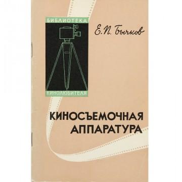 Киносъемочная аппаратура. Е.П. Бычков (1960)