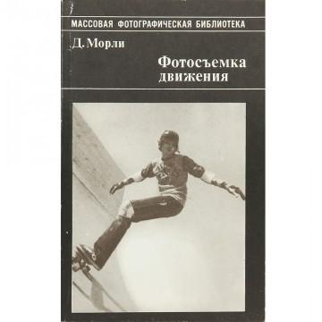 Фотосъемка движения. Д. Морли (1982)