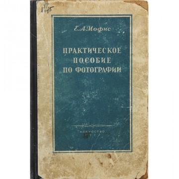 Практическое пособие по фотографии. Е.А. Иофис (1953)