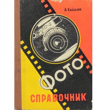 Фото справочник. А. Кайбанов (1961)