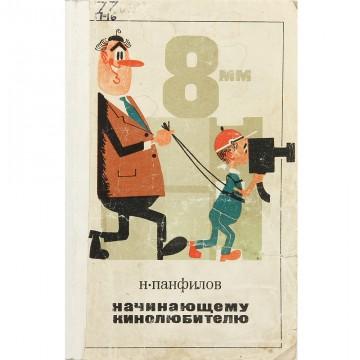 Начинающему кинолюбителю. Н. Панфилов (1967)