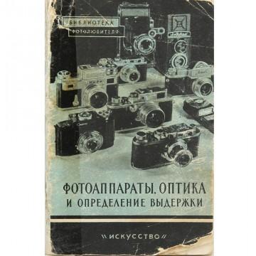 Фотоаппараты, оптика и определение выдержки. А.В. Соколов, П.А. Ногин (1955)