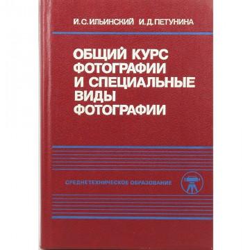 Общий курс фотографии и специальные виды фотографии. И.С. Ильинский, И.Д. Петунина (1993)