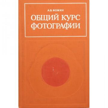 Общий курс фотографии. А.В. Фомин (1978)