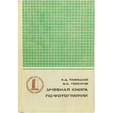 Учебная книга по фотографии. З.Д. Тамицкий и В.А. Горбатов (1976)