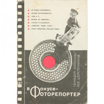 В фокусе - фоторепортер. Г. Копосов, Л. Шерстенников (1967)
