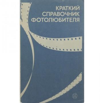 Краткий справочник фотолюбителя. Н.Д. Панфилов, А.А. Фомин (1985)
