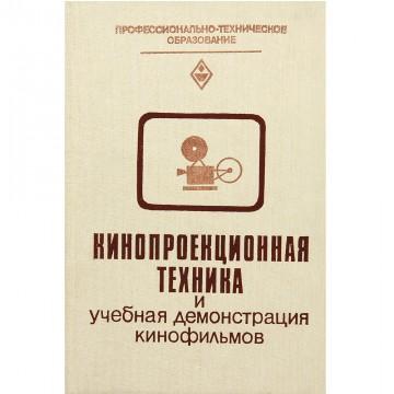 Кинопроекционная техника и учебная демонстрация кинофильмов. М.М. Лисогор, Ю.П. Черкасов (1982)
