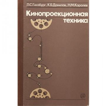 Кинопроекционная техника. Л.С. Гинзбург, К.Б. Данилов, Н.М. Королев (1986)
