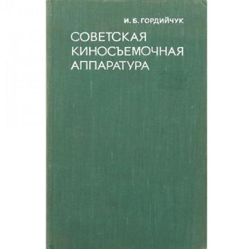 Советская киносъемочная аппаратура. И.Б. Гордийчук (1974)