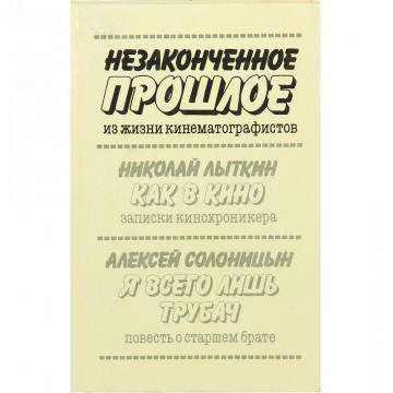 Незаконченное прошлое. Из жизни кинематографистов. Н. Лыткин, А. Солоницын (1988)