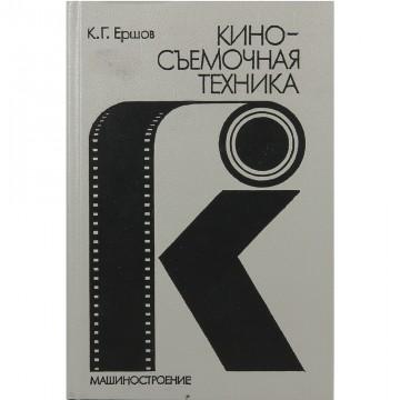 Киносъемочная техника. К.Г. Ершов (1988)