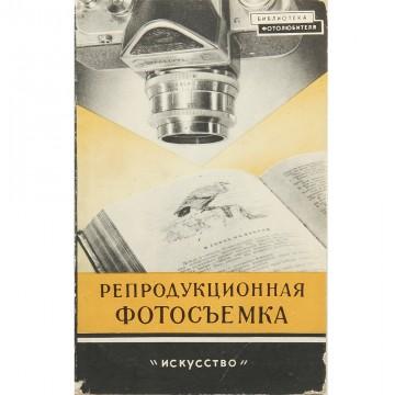 Репродуционная фотосъемка. И.Б. Миненков (1959)