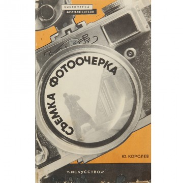 Съемка фотоочерка. Ю. Королев (1959)