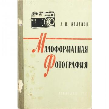 Малоформатная фотография. А.Н. Веденов (1959)