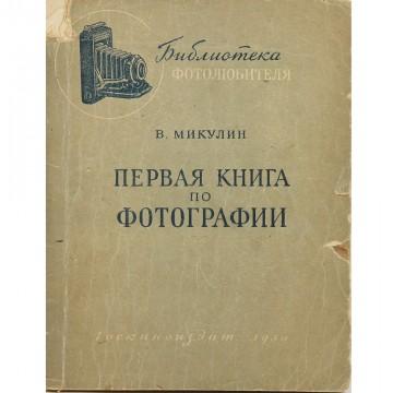 Первая книга по фотографии. Пособие для начинающих. В. Микулин (1950)