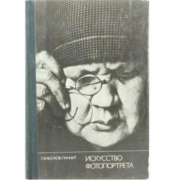 Искусство фотопортрета. Л. Волков-Ланнит (1974)