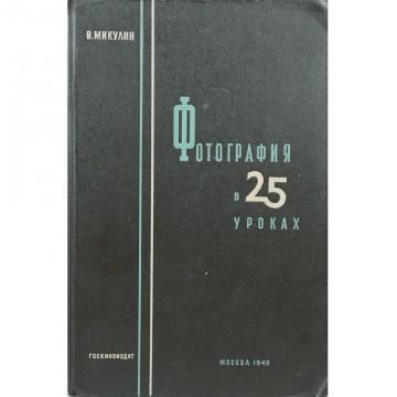 Фотография в 25 уроках. В.П. Микулин (1949)