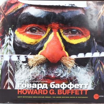 Говард Баффетт. (2012)
