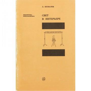 Свет в интерьере. Л. Косматов (1973)