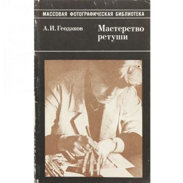Мастерство ретуши. А.И. Геодаков (1987)