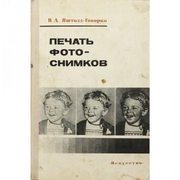 Печать фотоснимков. В.А. Яштолд-Говорко (1967)