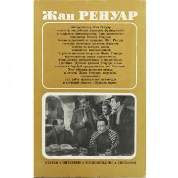 Жан Ренуар. Статьи, интервью, воспоминания, сценарий. И. Лищинский (1972)