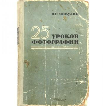 25 уроков фотографии. В.П. Микулин (1955)
